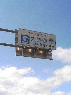 8・歩き遍路今はここ
