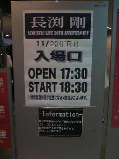 長渕剛ライブ・名古屋